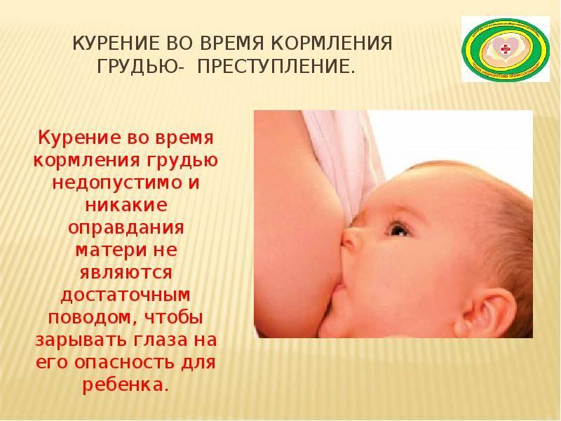 Как курение при грудном вскармливании влияет на ребенка