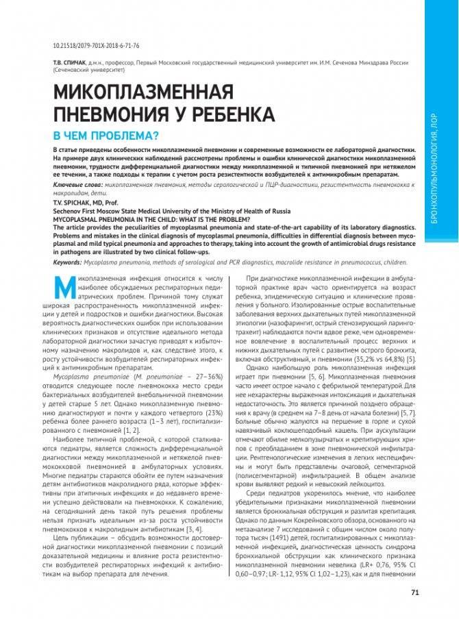 Микоплазмоз (микоплазменная инфекция) у детей