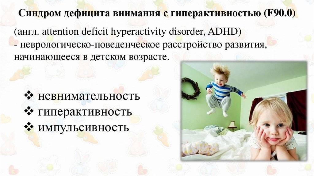 Синдром дефицита внимания и гиперактивности у ребенка :: polismed.com