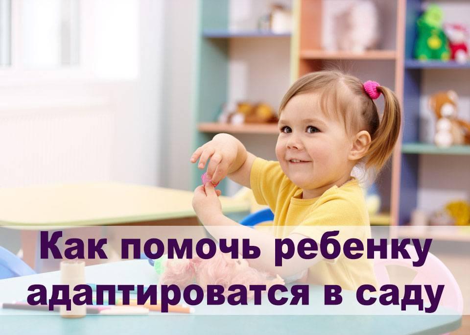 Как убедить ребенка ходить в детский сад