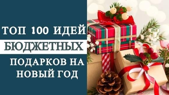 148 идей, что подарить ребёнку на новый год 2021 + список подарков и советы