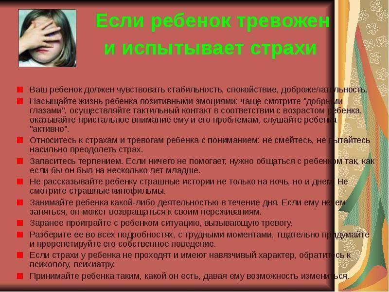 "Рекомендации от педагога-психолога - гуо ""сновская средняя школа"""