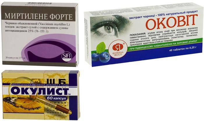 Витаминные комплексы для глаз при близорукости