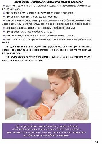 Как выбрать консультанта по гв? советы опытных родителей.