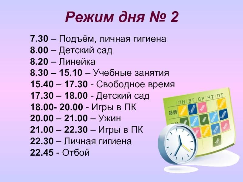Рекомендации по режиму дня для школьника