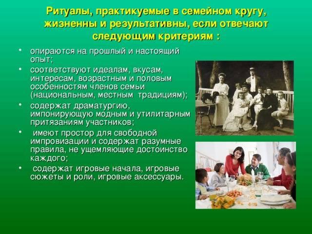 Семейные ритуалы и традиции: почему они важны для детей