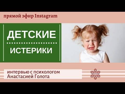 Как перестать кричать и срываться на ребёнка? 6 советов психологов, консультации