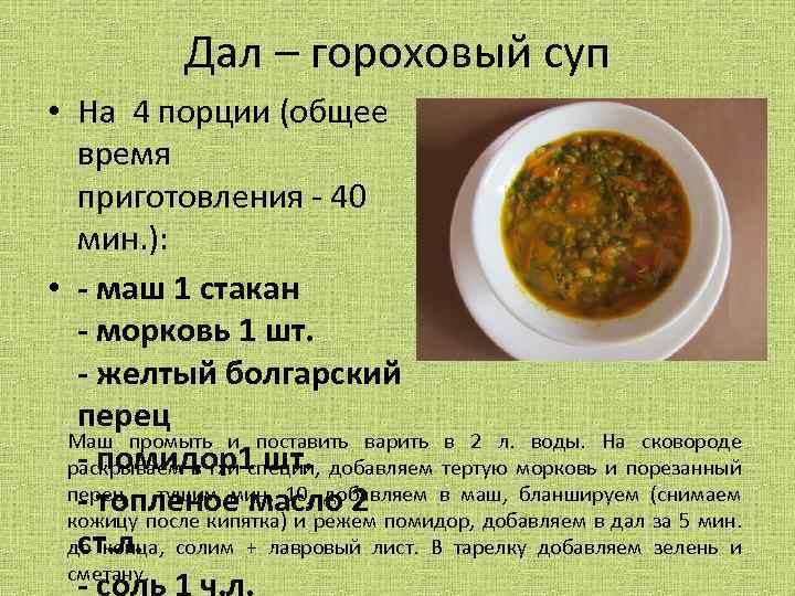 С какого возраста можно давать детям гороховый суп: комаровский   прекрасная леди
