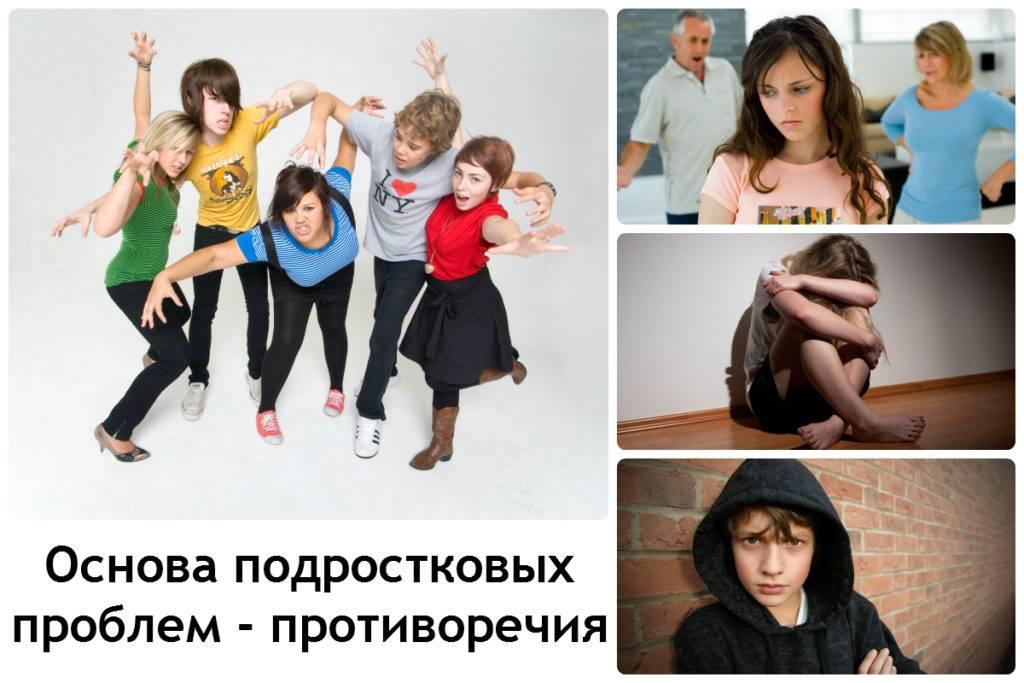 Подростковый кризис - причины, диагностика и лечение
