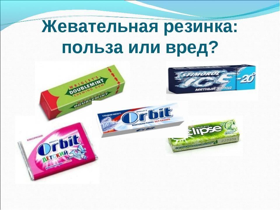 Есть ли польза от жевательной резинки и какой вред она может принести – стоматология «альфадент»