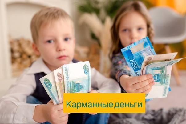 Как научить ребенка ценить деньги: карманные деньги детям - советы психологов на inha rmony