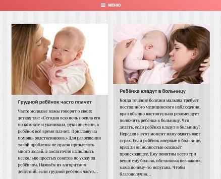 Уход за ребенком до года: основные правила и советы родителям