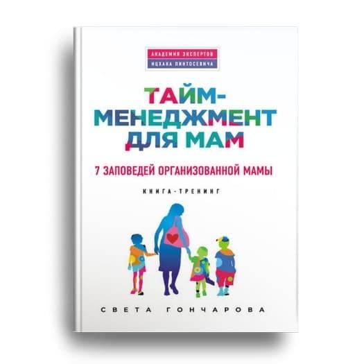 10 советов родителям - тайм-менеджмент для старшеклассников, простые практические примеры и приемы