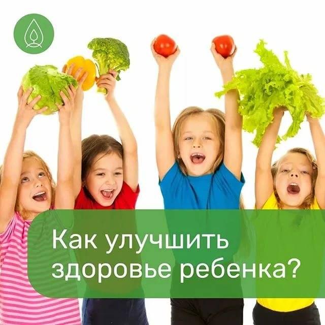 Как укрепить здоровье ребенка в домашних условиях?