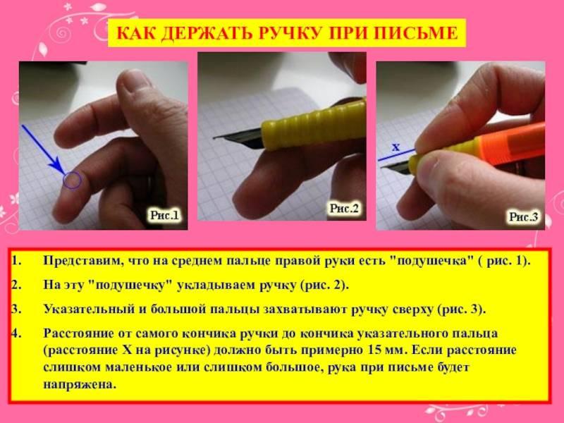 Пока не поздно: что делать, если ребенок неправильно держит ручку?