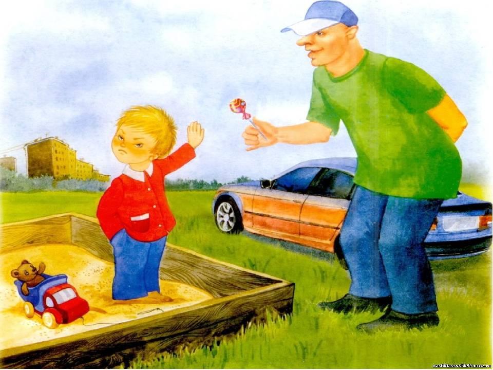 Как научить ребенка не уходить с незнакомцем?