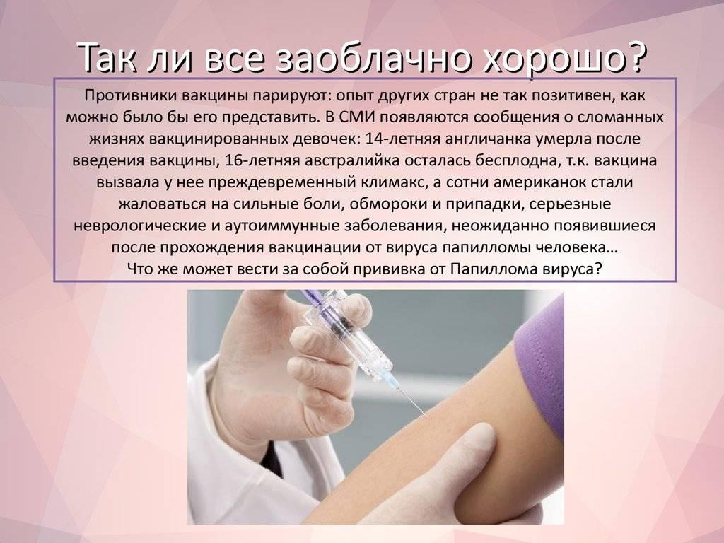 Вакцинация против вируса папилломы человека («гардасил»)