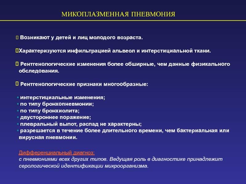 Микоплазмоз у детей - симптомы болезни, профилактика и лечение микоплазмоза у детей, причины заболевания и его диагностика на eurolab