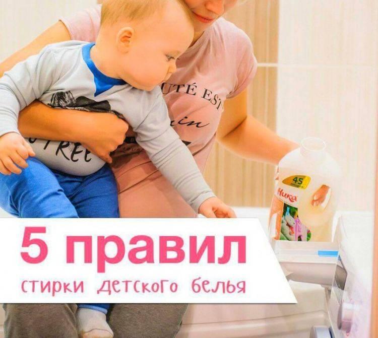 Как и чем стирать детские вещи: что лучше – гель или порошок, правила стирки, выбор режима и температуры