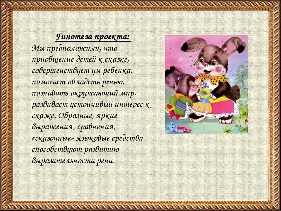 Конспект развлечения с детьми 3–4 лет «путешествие по русским народным сказкам»