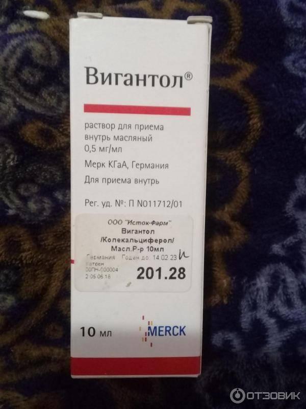 Вигантол: инструкция по применению, цена, отзывы - medside.ru