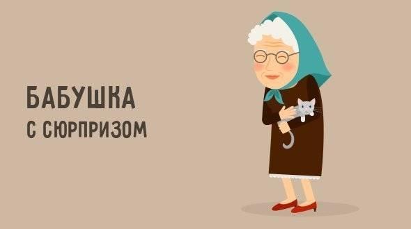 Они все портят или помогают?  5 болевых точек в отношениях с бабушками