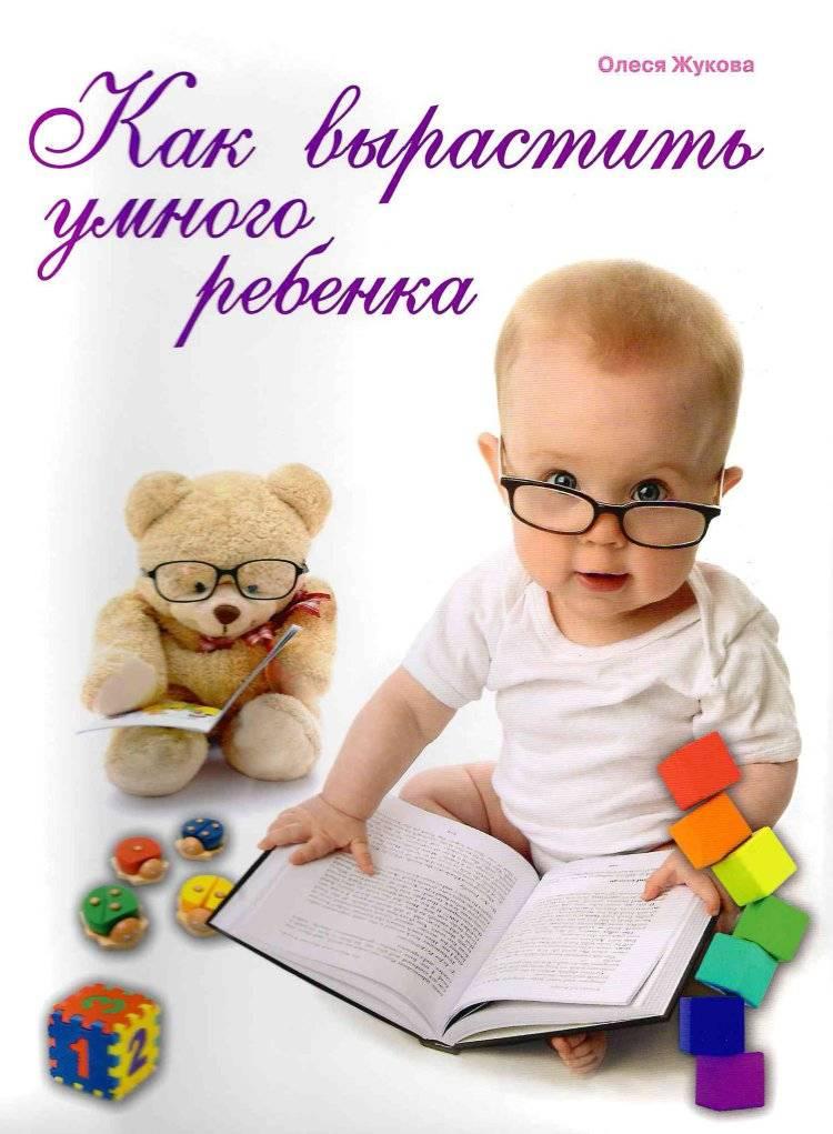 Как вырастить умного ребенка: советы родителям