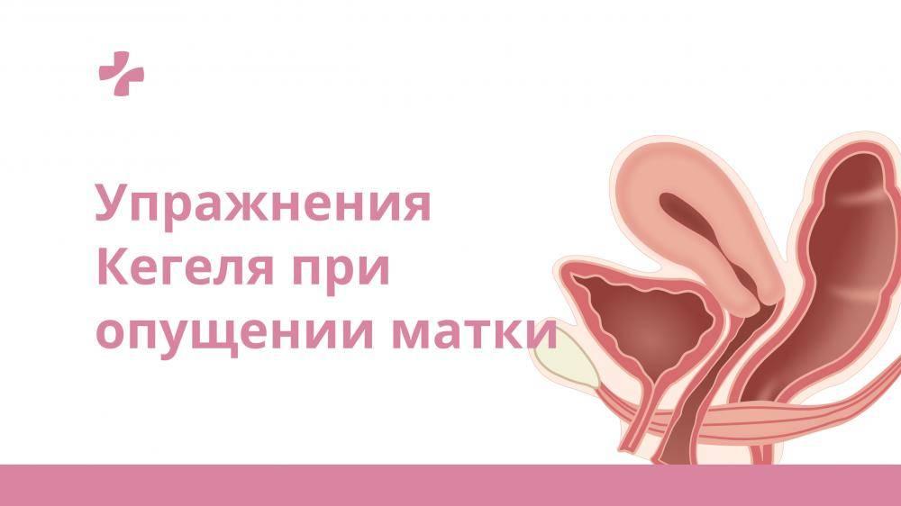Опущение и выпадение матки: объяснение гинеколога