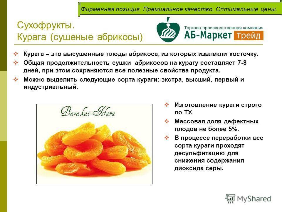 Абрикосы при грудном вскармливании: польза и вред продукта в период гв, и можно ли кормящим мамам употреблять в первый месяц сушёные плоды или компот из них?