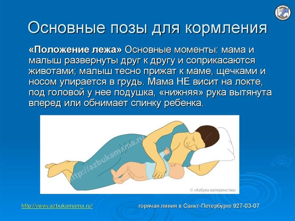 Удобные позы при кормлении грудью