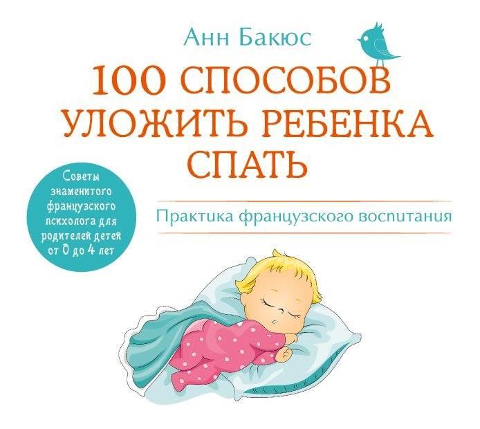 Сон у детей от года до трех лет: развеиваем популярные мифы