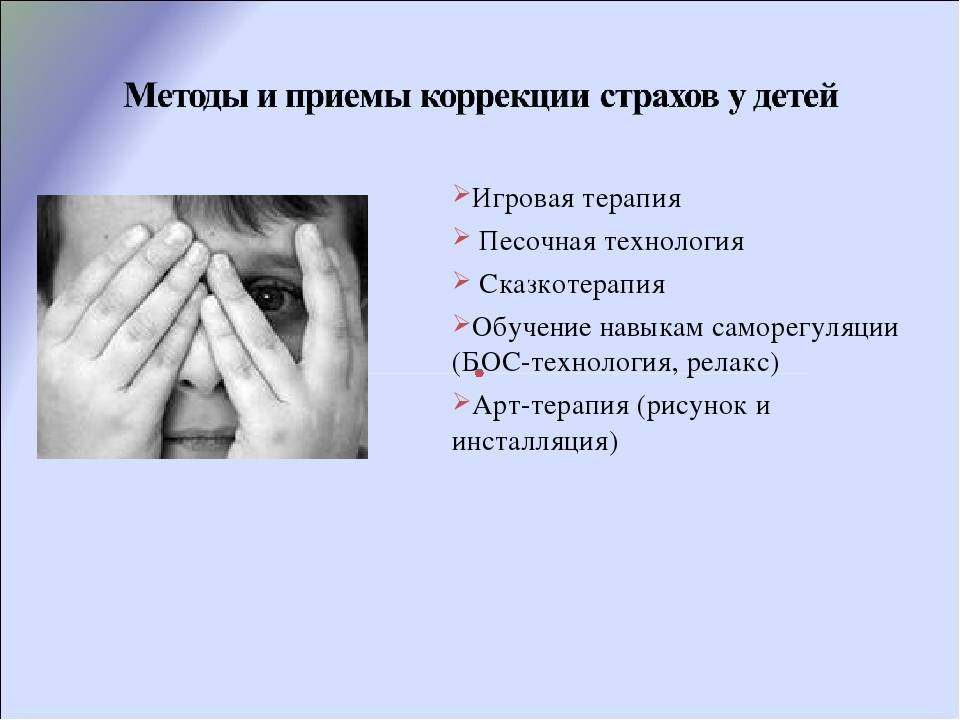 Детские страхи: симптомы, причины, лечение - полезные статьи отделения педиатрии ао «медицина» (клиника академика ройтберга)