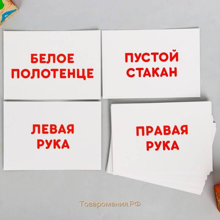Методика карточек глена домана. карточки домана для развития миф