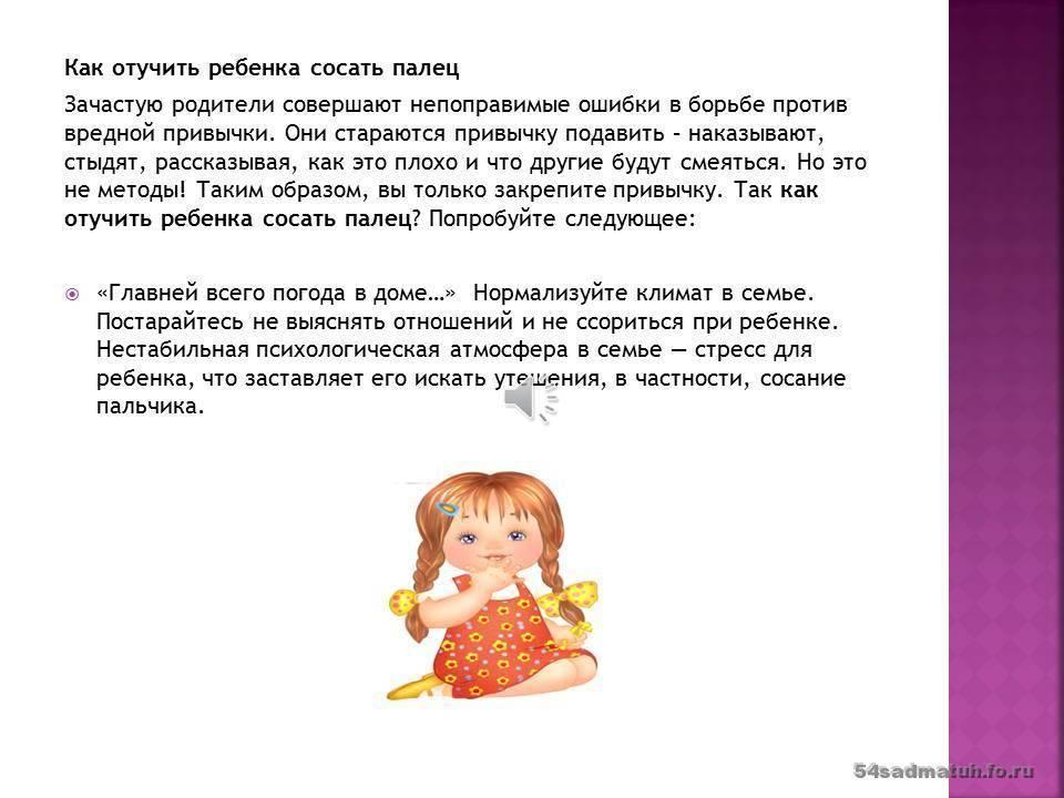 Как отучить малыша от груди: основные правила
