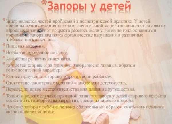 Запоры у кормящей мамы: как решить проблему