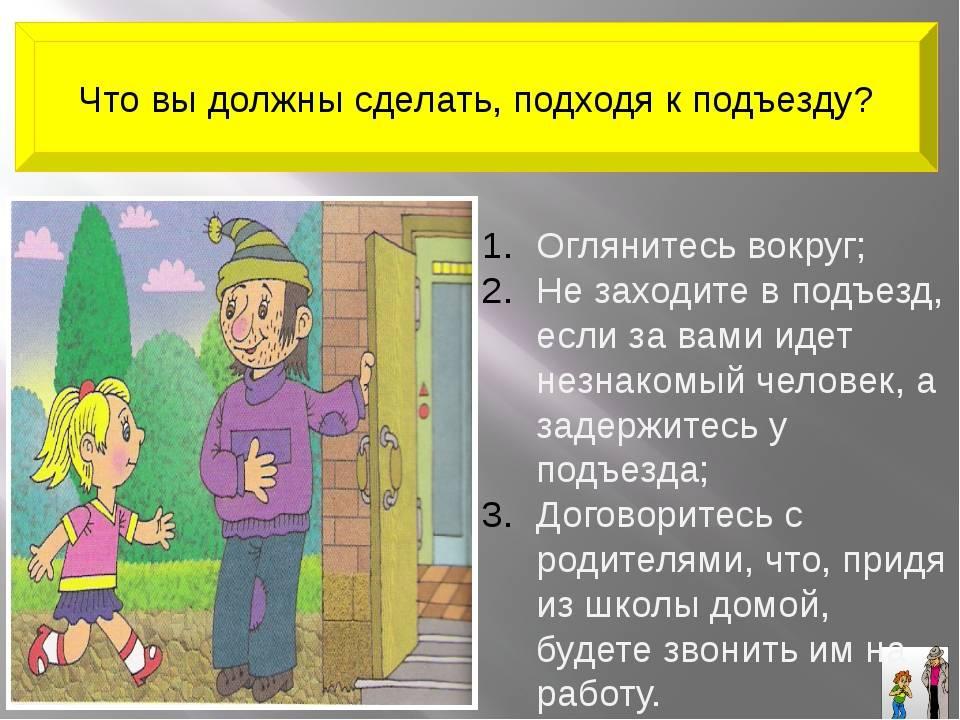 Научите ребенка разговаривать с незнакомыми