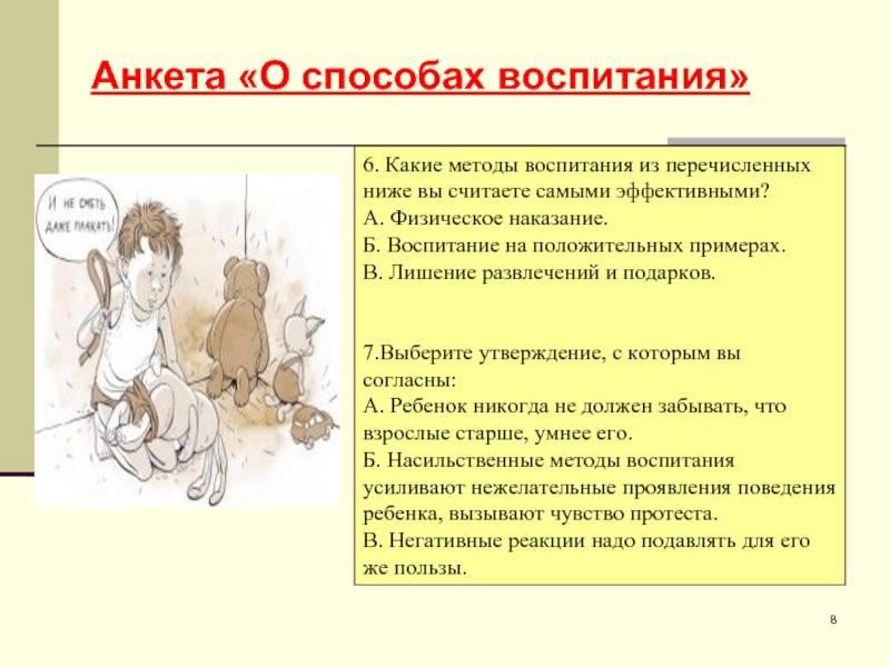 Характеристика средств и методов для воспитания дошкольников