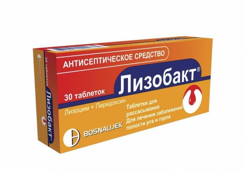 Лизобакт при лактации от боли в горле