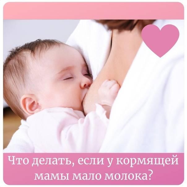 Хватает ли грудного молока ребенку: как понять