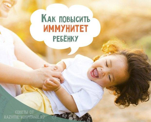 Как укрепить иммунитет ребенка?