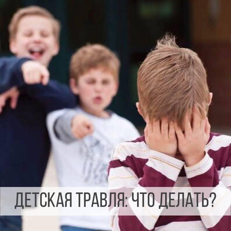 Памятка родителям: что делать, если ребенка травят в школе?
