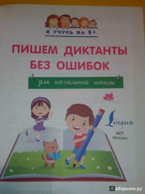 Как научить ребенка правильно писать диктанты