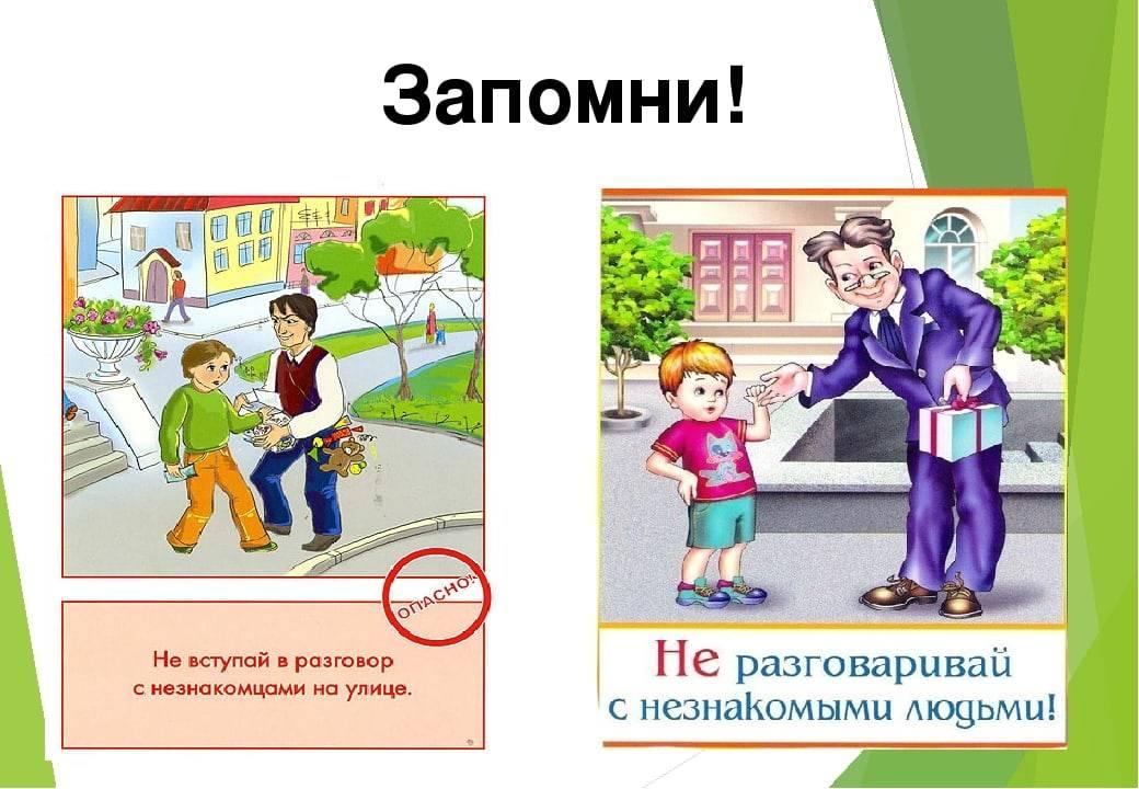 Как научить ребенка разговаривать на улице с незнакомыми людьми