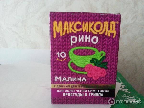 Максиколд таблетки. инструкция по применению