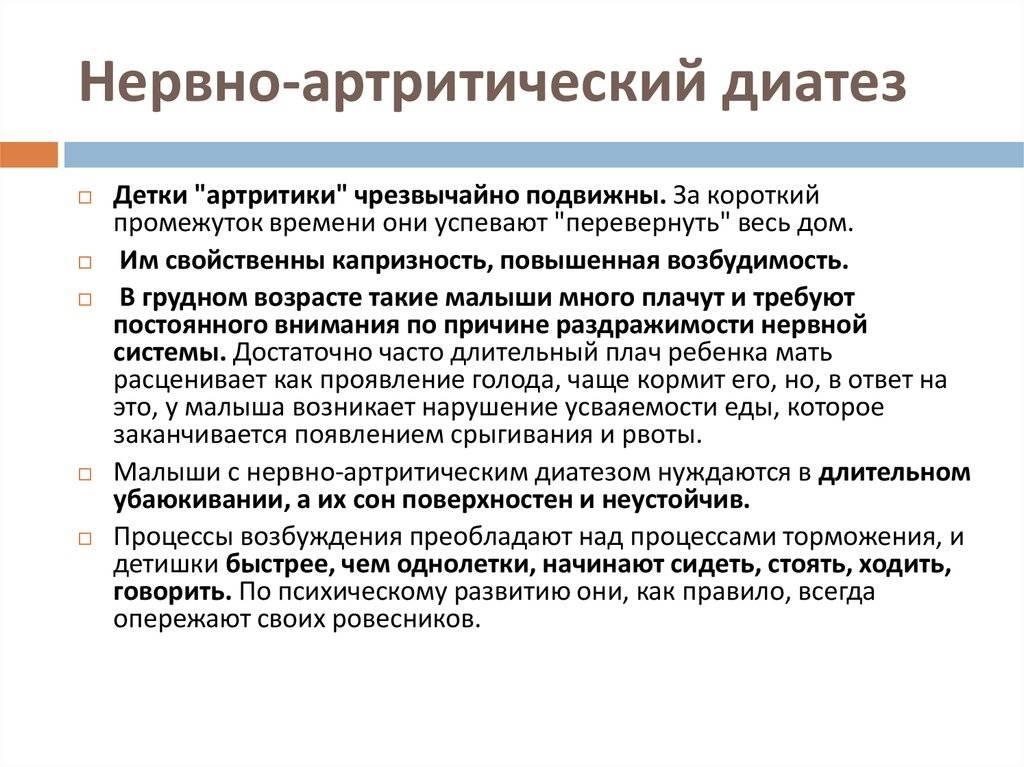 Нервно-артритический диатез презентация, доклад