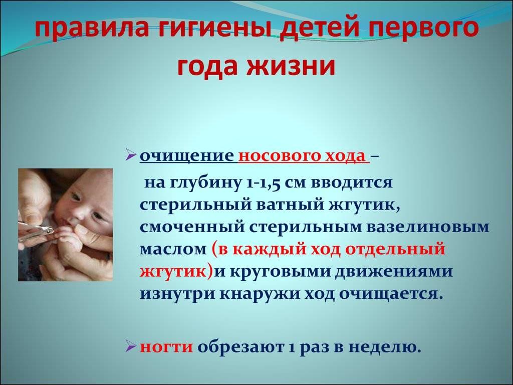 Гигиена ребенка до 1 года
