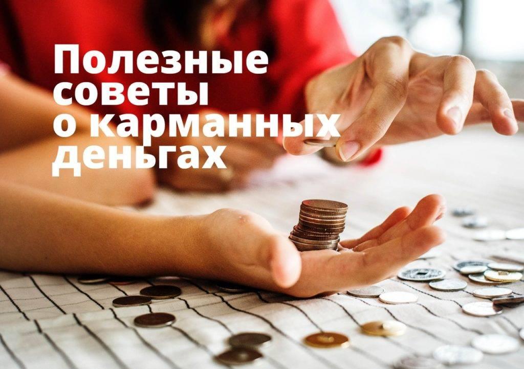 Карманные деньги - руководство для родителей. сколько, когда и за что давать. | moneypapa