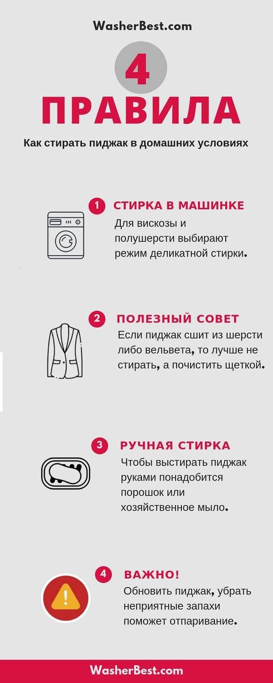 Как постирать куртку на синтепоне в стиральной машине-автомат и вручную правильно: на каком режиме, при какой температуре, чтобы не сбился наполнитель?