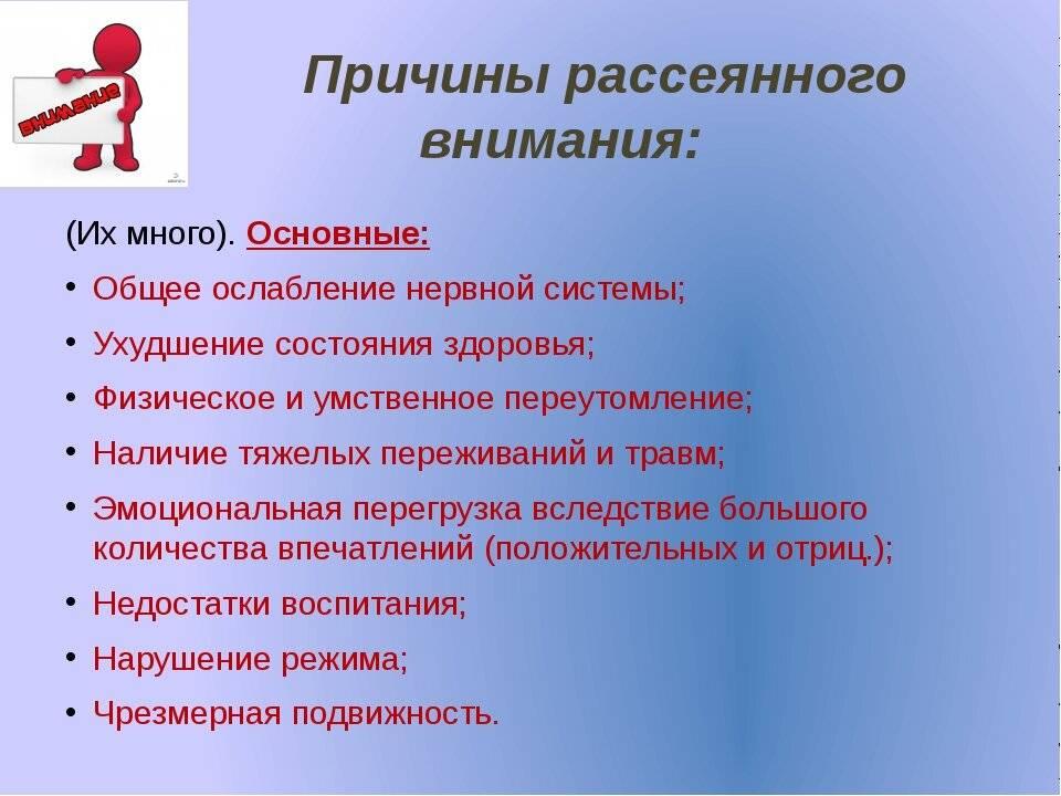 Сдвг. советы детского врача-психиатра