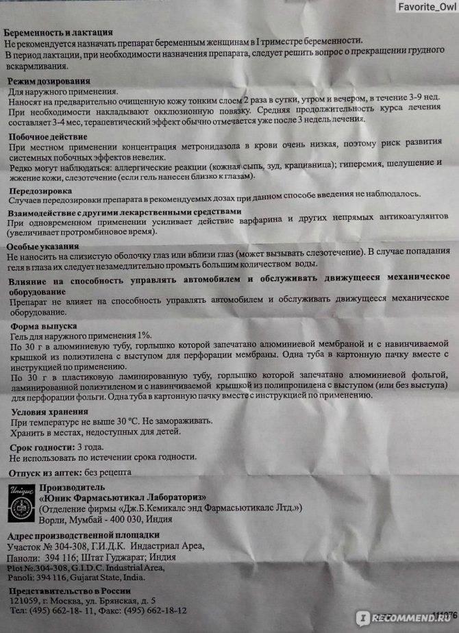Ацетилсалициловая кислота + парацетамол при беременности и кормлении грудью — medum.ru